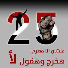 رمزيات الاحتفال بثورة 25 يناير 2016