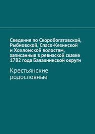 <b>Наталья Федоровна Козлова</b>, Сведения по Скоробогатовской ...