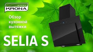 Обзор <b>вытяжки SELIYA</b> S от немецкого бренда <b>Krona</b> - YouTube