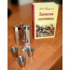 <b>Забавная книга</b> - <b>Записки</b> охотника купить подарок за 1100 ...