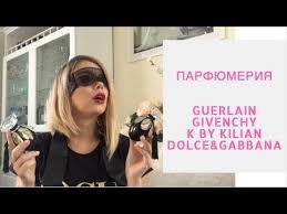 Новинки ПАРФЮМЕРИИ (DG, <b>K by Kilian</b>, Guerlain, Givenchy ...