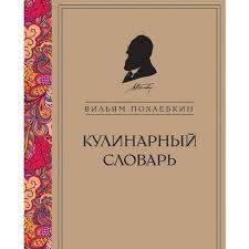 <b>Кулинарный словарь</b> Вильям Васильевич <b>Похлебкин</b>