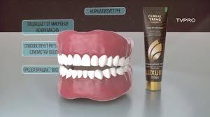 <b>Зубная паста Глобал</b> Тренд Компании ⁄ LUXURY DEY ⁄ LUXURY ...