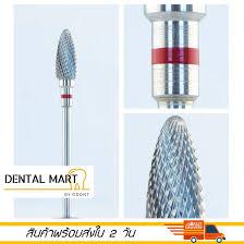 <b>Dental</b> Carbide BUR ถูกที่สุด พร้อมโปรโมชั่น - มิ.ย 2021 | BigGo เช็ค ...