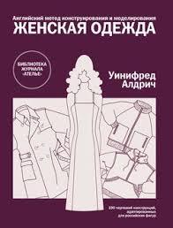Книги <b>Алдрич</b> Уинифред - скачать бесплатно, читать онлайн