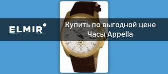 <b>Часы Appella</b> AP.<b>4413.01.0.1.01</b> купить | ELMIR - цена, отзывы ...
