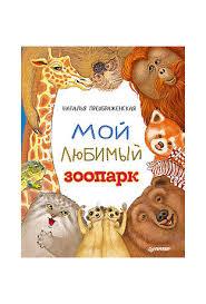 Книга <b>Мой любимый зоопарк</b> - купить в книжном интернет ...