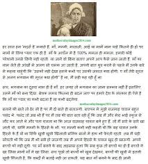 mothers  kid and student on pinterestmothers day speech in hindi   mothers day hindi essay for mom   best