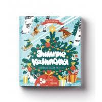 """Книга-<b>раскраска</b> """"Зимние каникулы"""" <b>VoiceBook</b> купить по цене ..."""