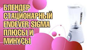 Обзор <b>блендера Endever Sigma-015</b> - YouTube