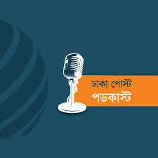 Dhaka Post - ঢাকা পোস্ট