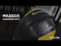 Медбол (<b>набивной мяч</b>) 9 кг для кроссфита и функционального ...