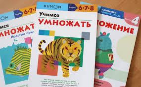 <b>Kumon</b>. Три книги про <b>умножение</b>