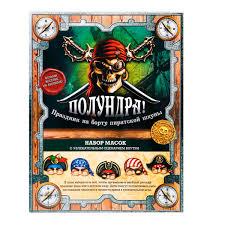 <b>Набор масок</b> Полундра Праздник на борту пиратской шхуны 5 ...