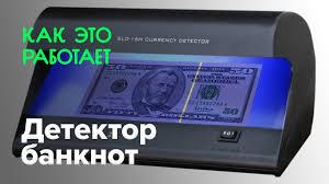 Как работает <b>детектор</b> банкнот - YouTube
