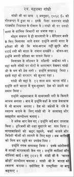 essay on mahatma gandhi for kids  www gxart orgposts tagged short essay on gandhi jayanti   essays on marathi essay on gandhiji for students