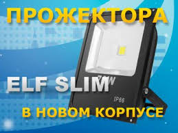 <b>Прожекторы ELF Slim</b> в новом корпусе