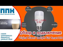 WI-fi <b>LED ЛАМПА</b> Xiaomi Yeelight. Обзор умной <b>Smart</b> лампы для ...