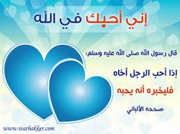 خواطر في المحبة في الله Images?q=tbn:ANd9GcRJmFXVUG_vcbDakKhrLNnbE9qEsD616uysbUA_2i39Fq3jtqcg