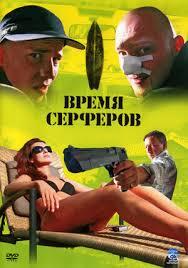 <b>Время серферов</b> – КиноПоиск