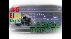(<b>Видеонаблюдение</b> #5) Сброс пароля <b>регистратора</b> IP N1008F ...