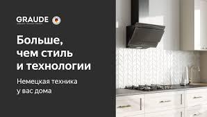 Купить кухонные <b>вытяжки</b>, встраиваемые в стол в интернет ...