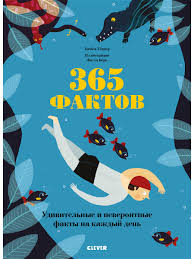 Удивительные <b>энциклопедии</b>. 365 фактов Издательство ...