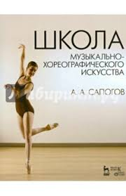 """Книга: """"<b>Школа музыкально</b>-<b>хореографического</b> искусства ..."""