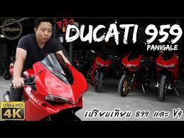รีวิว <b>Ducati 959 Panigale</b> เปรียบเทียบ <b>899</b> และ V4   4K HD - YouTube