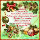 Поздравления с рождеством христовым в 2015 году