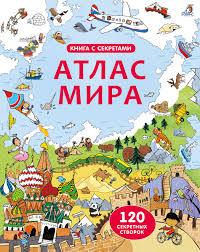 """Книга """"Открой тайны. <b>Атлас</b> мира"""" – купить книгу ISBN 978-5 ..."""