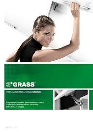 Grass product catalogues <b>kinvaro</b> flap system ru by Игорь Боклажук ...