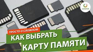 Как выбрать <b>карту памяти</b> ▶️ Маркировки SD и <b>microSD</b> ...