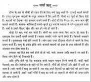 marathi essay writing my school train it meant to be in marathi essay in english online college essay writing my school