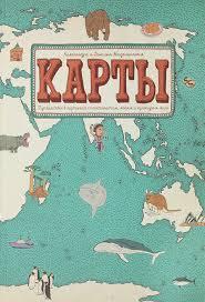 """Книга """"Карты. Путешествие в картинках по континентам, морям ..."""