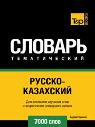 <b>Русско</b>-<b>казахский тематический словарь</b>. 7000 слов by Andrey ...
