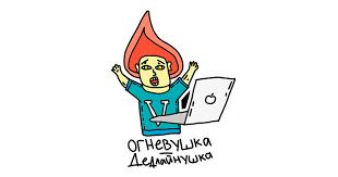 «Огневушка-дедлайнушка» и новая уральская <b>мифология</b> в ...
