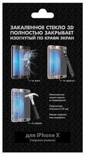<b>Защитное стекло DF</b> iColor-13 для Apple iPhone X — купить по ...