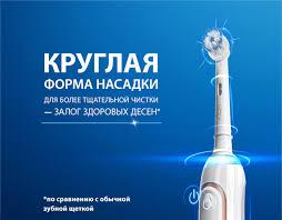 Электрические <b>зубные щетки</b> для ухода за полостью рта | <b>Oral</b>-<b>B</b>