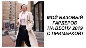 БАЗОВЫЙ <b>ГАРДЕРОБ</b> ВЕСНА 2019