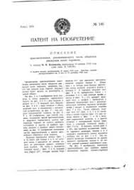 Локомотивы; моторные вагоны — B61C — МПК