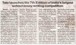 CIPE ESSAY COMPETITION      UdaipurTimes com Noplag Scholarship Essay Contest