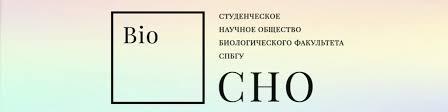 Студенческое Научное Общество Биофака СПбГУ   ВКонтакте