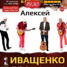 <b>Алексей Иващенко</b>
