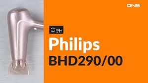 Распаковка <b>фена</b> Philips BHD290/00 / Unboxing Philips BHD290/00