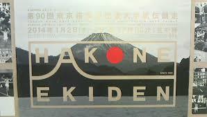 「1920年 - 第1回箱根駅伝」の画像検索結果