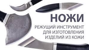 <b>Набор</b> ножей для <b>изготовления</b> кожаных <b>изделий</b>. Циркульный ...