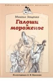 Отзывы о книге <b>Галоши</b> и мороженое (сборник)