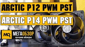<b>Arctic</b> P12 <b>PWM</b> PST и <b>Arctic P14 PWM</b> PST обзор - YouTube