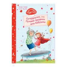 """<b>Книга</b> """"<b>Папа</b>, <b>мама</b>, бабушка и восемь детей в Дании ..."""